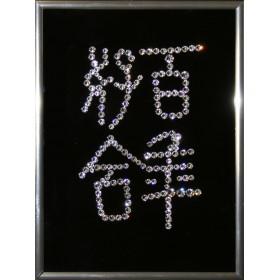 """Картина с кристаллами Swarovski """"Иероглиф 100 лет Счастья"""""""