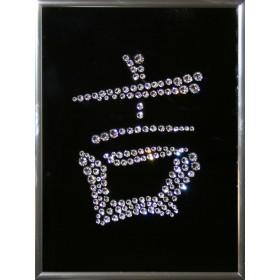 """Картина с кристаллами Swarovski """"Иероглиф Удача"""""""