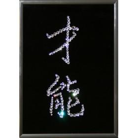 "Картина с кристаллами Swarovski ""Иероглиф Талант"""