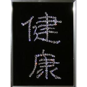 "Картина с кристаллами Swarovski ""Иероглиф Здоровье"""