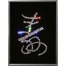 """Картина с кристаллами Swarovski """"Иероглиф Долголетие"""""""