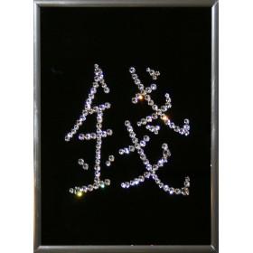 "Картина с кристаллами Swarovski ""Иероглиф Деньги"""