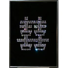 """Картина с кристаллами Swarovski """"Иероглиф Двойное счастье"""""""