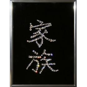 """Картина с кристаллами Swarovski """"Иероглиф Гармония в семье"""""""